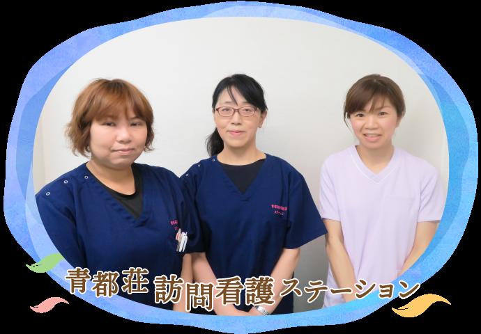 訪問看護ステーション